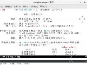 vim中文帮助文档