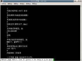 linux帮助命令help、man、info