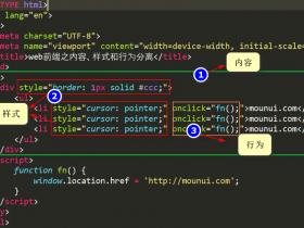 web前端之内容、样式和行为分离