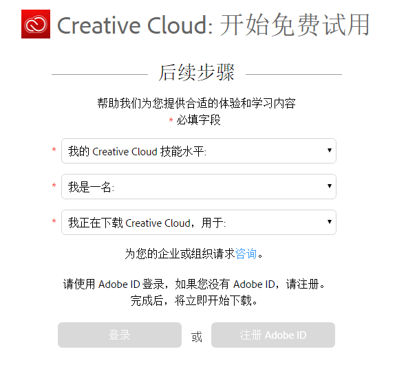 Adobe安装指南