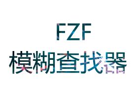 Windows下基于FZF的模糊查找器