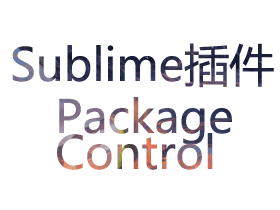 sublime插件控制台:Package Control的安装及使用