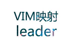 vim leader键的作用