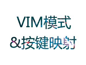 vim的几种模式和按键映射