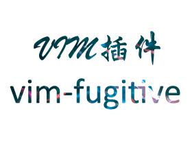 vim插件之vim-fugitive