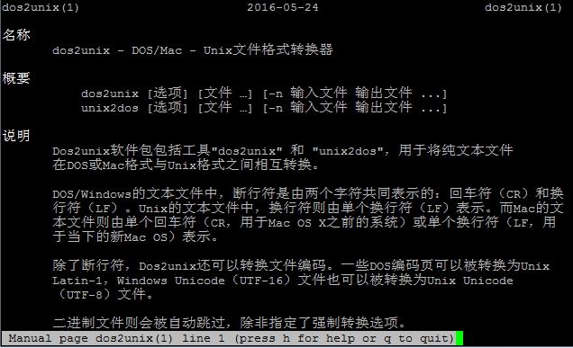 window与Linux 文本文件转换