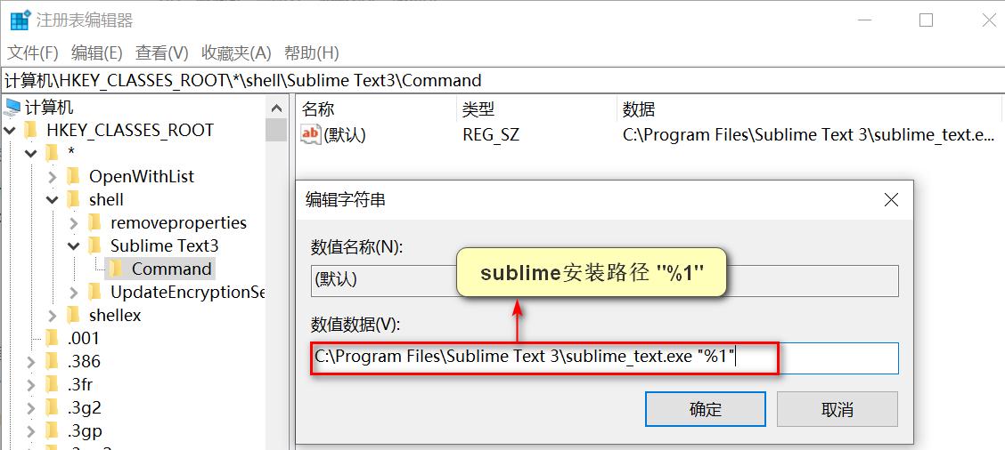 sublime添加到右键快捷菜单