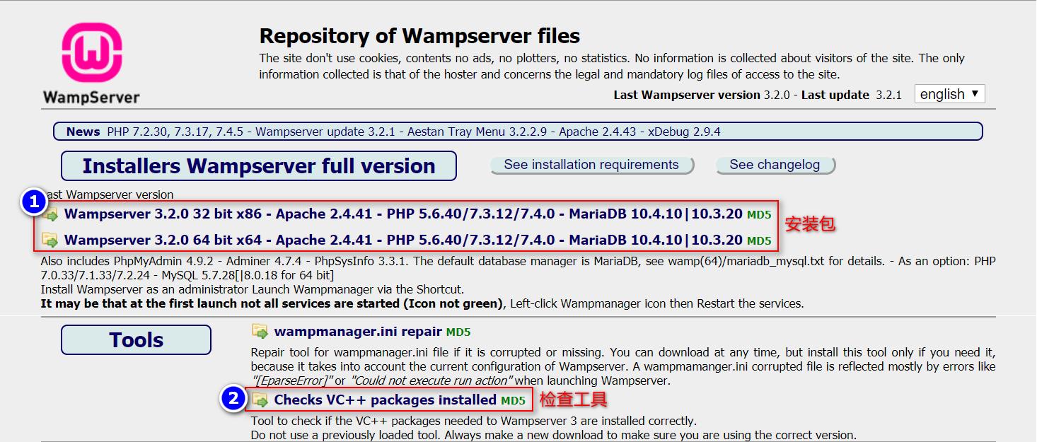 windows下wampserver安装配置